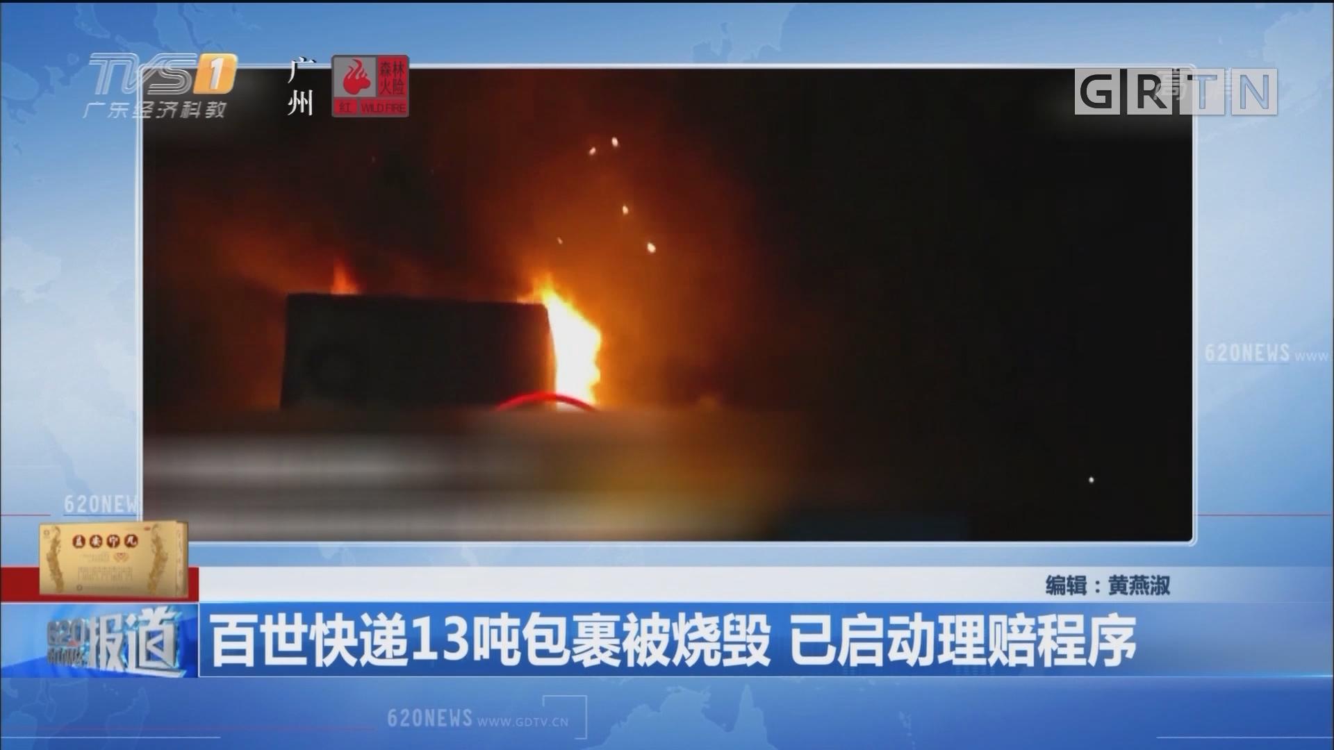 百世快遞13噸包裹被燒毀 已啟動理賠程序