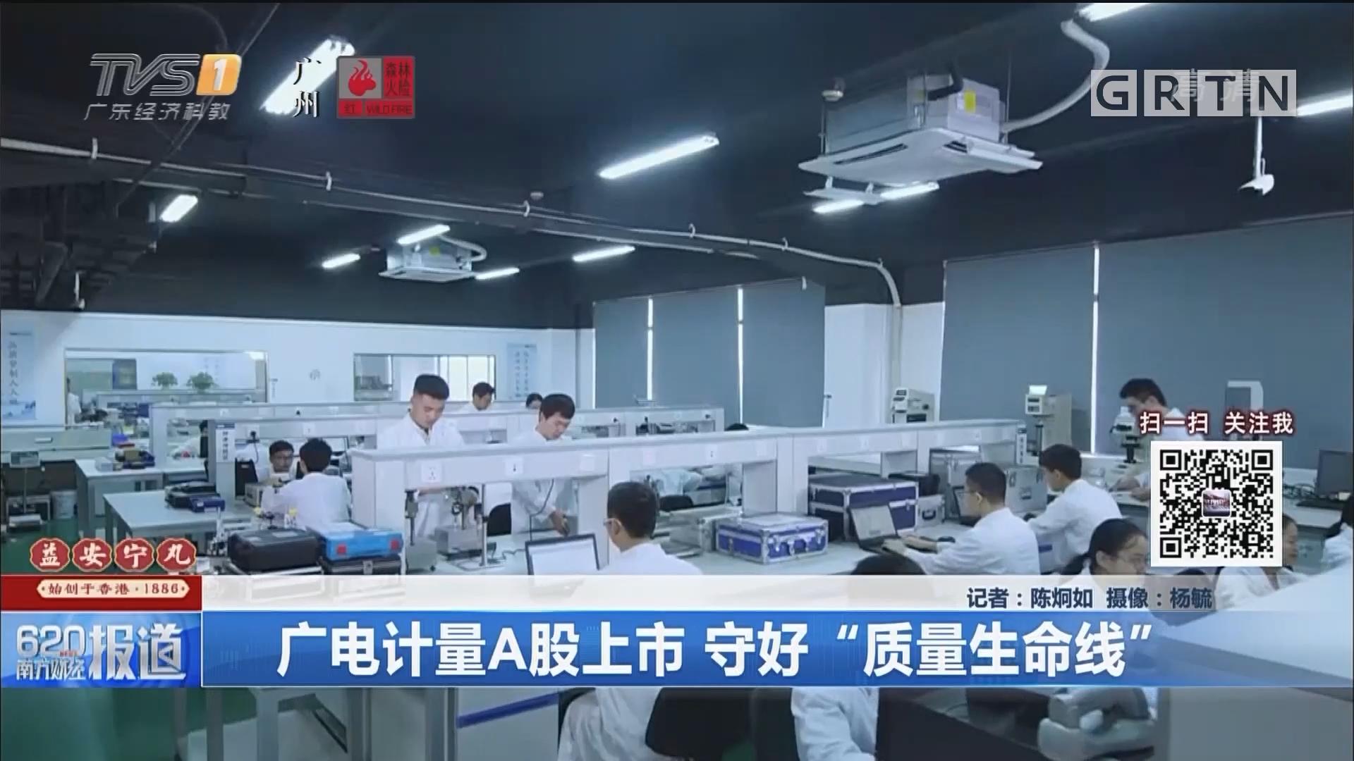 """广电计量A股上市 守好""""质量生命线"""""""