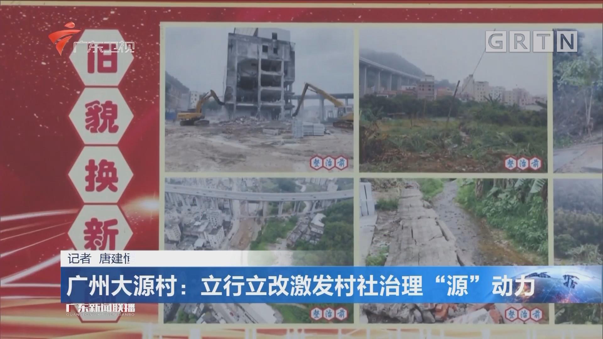 """广州大源村:立行立改激发村社治理""""源""""动力"""