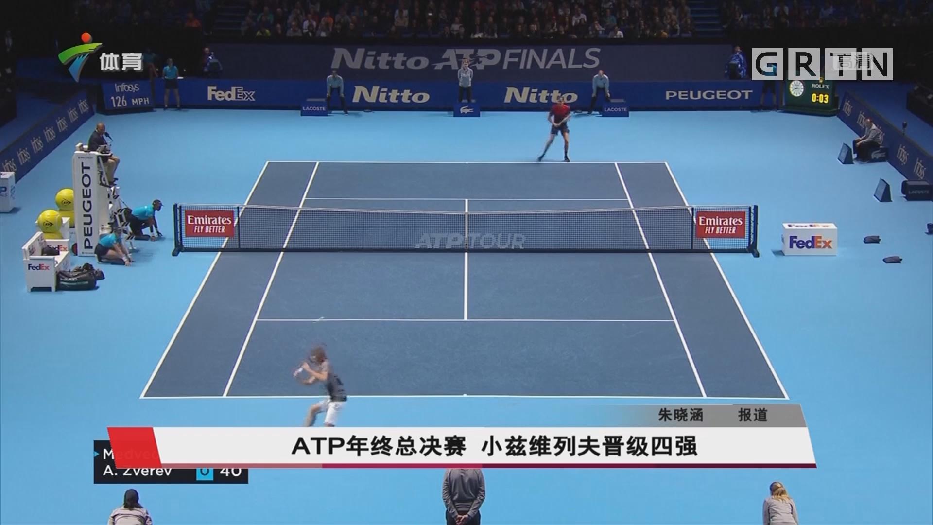 ATP年终总决赛 小兹维列夫晋级四强