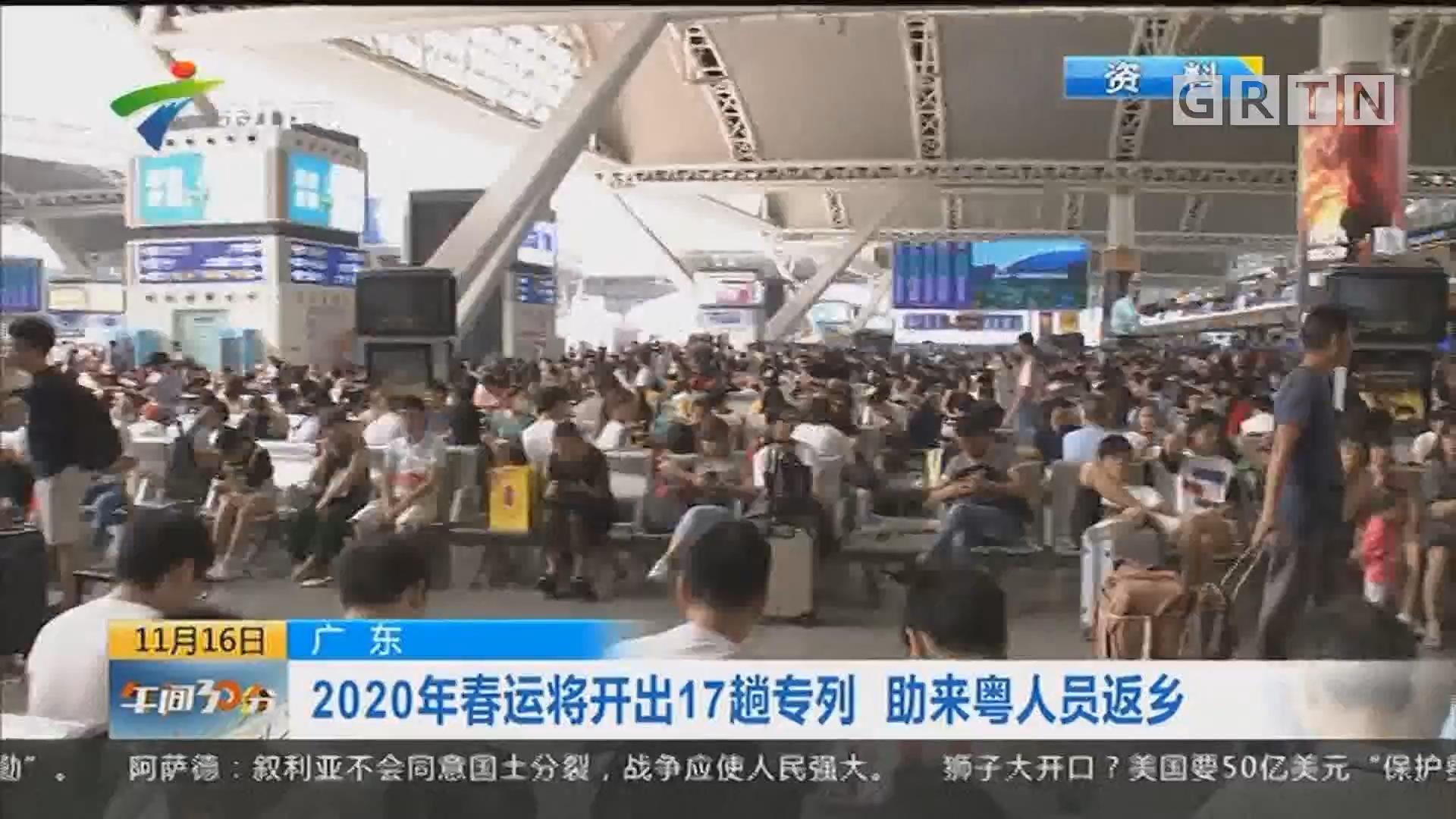 廣東:2020年春運訂票工作今天啟動