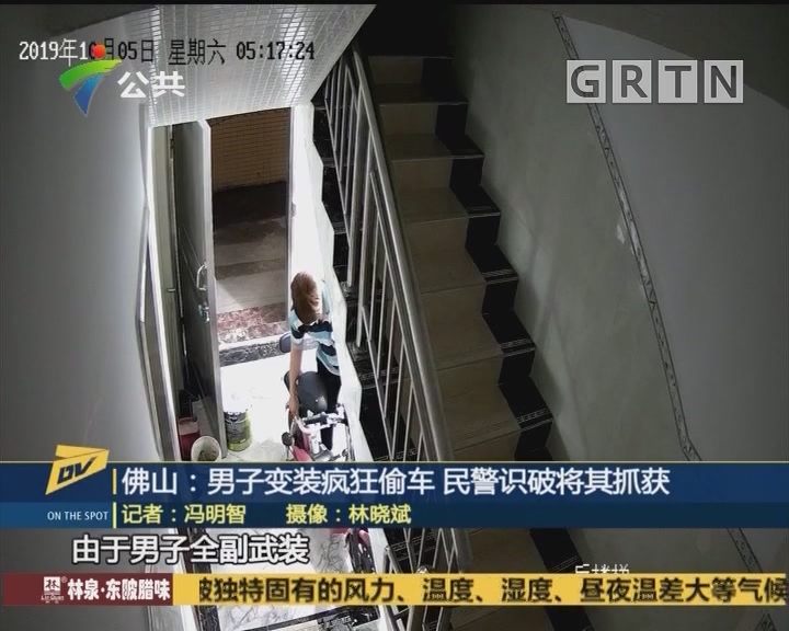 (DV现场)佛山:男子变装疯狂偷车 民警识破将其抓获