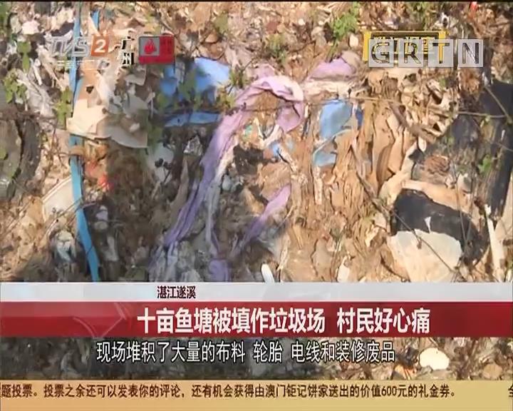 湛江遂溪:十亩鱼塘被填作垃圾场 村民好心痛
