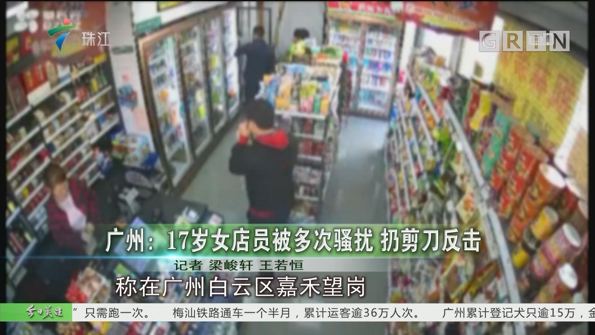 广州:17岁女店员被多次骚扰 扔剪刀反击