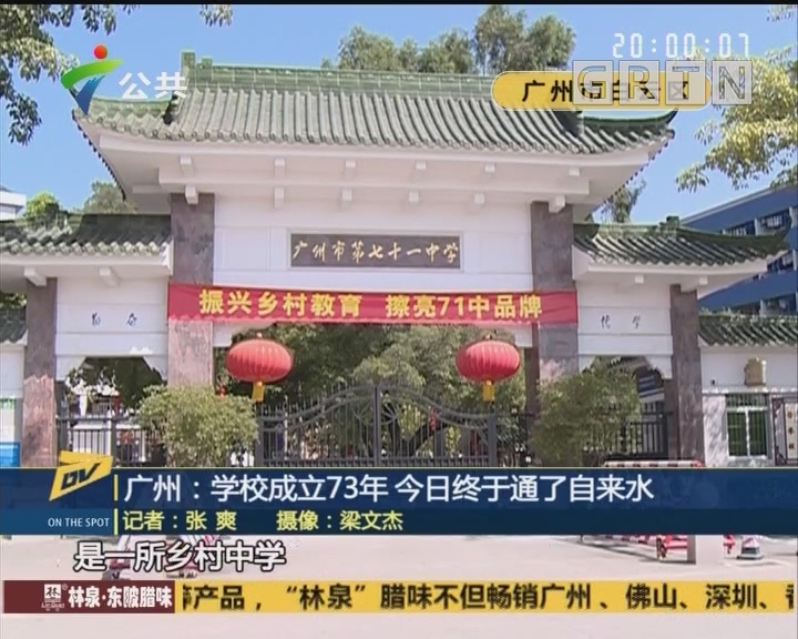 (DV现场)广州:学校成立73年 今日终于通了自来水