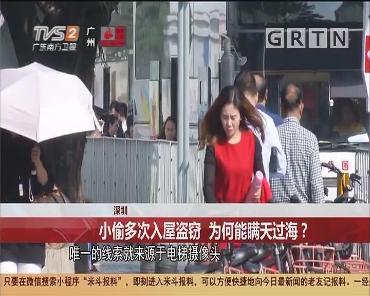 深圳:小偷多次入屋盗窃 为何能瞒天过海?