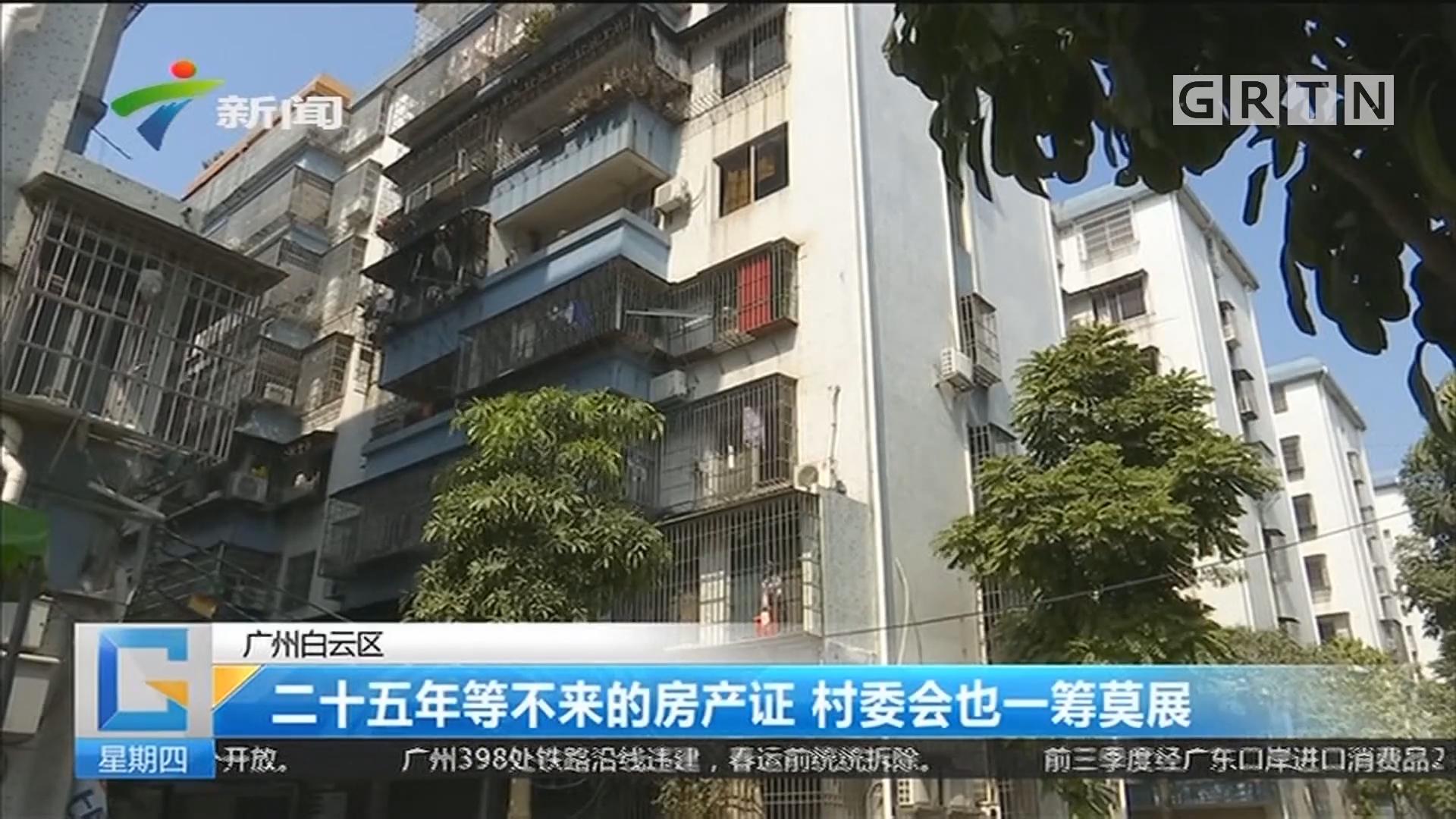 广州白云区:二十五年等不来的房产证 村委会也一筹莫展