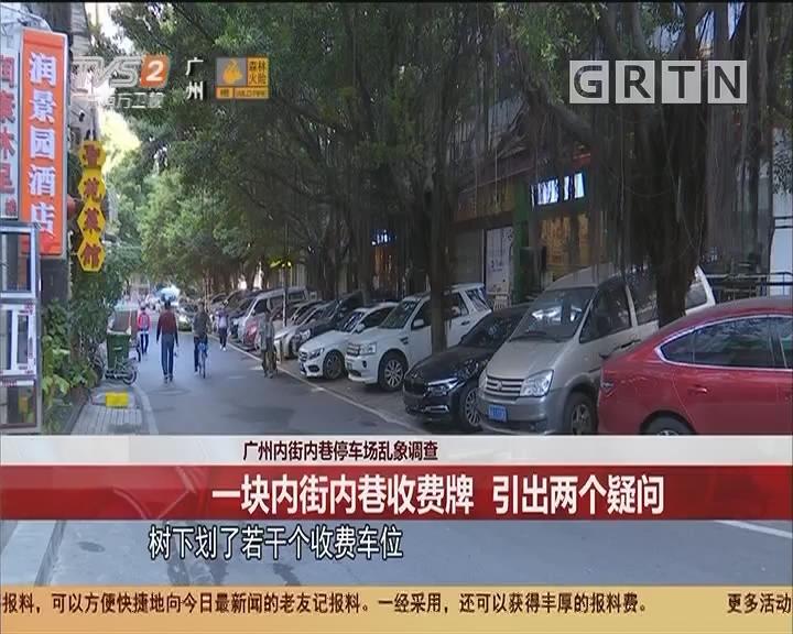 广州内街内巷停车场乱象调查 一块内街内巷收费牌 引出两个疑问