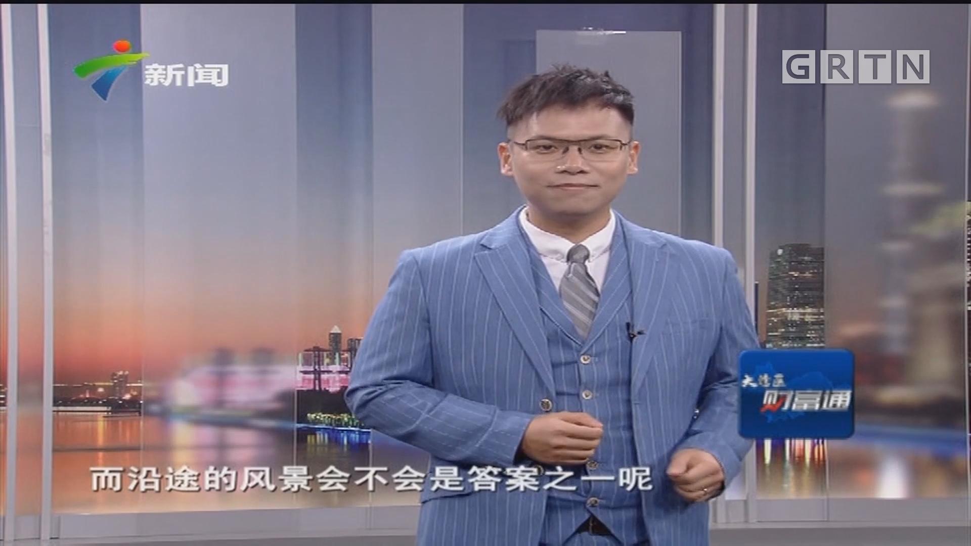 [HD][2019-11-23]大湾区财富通