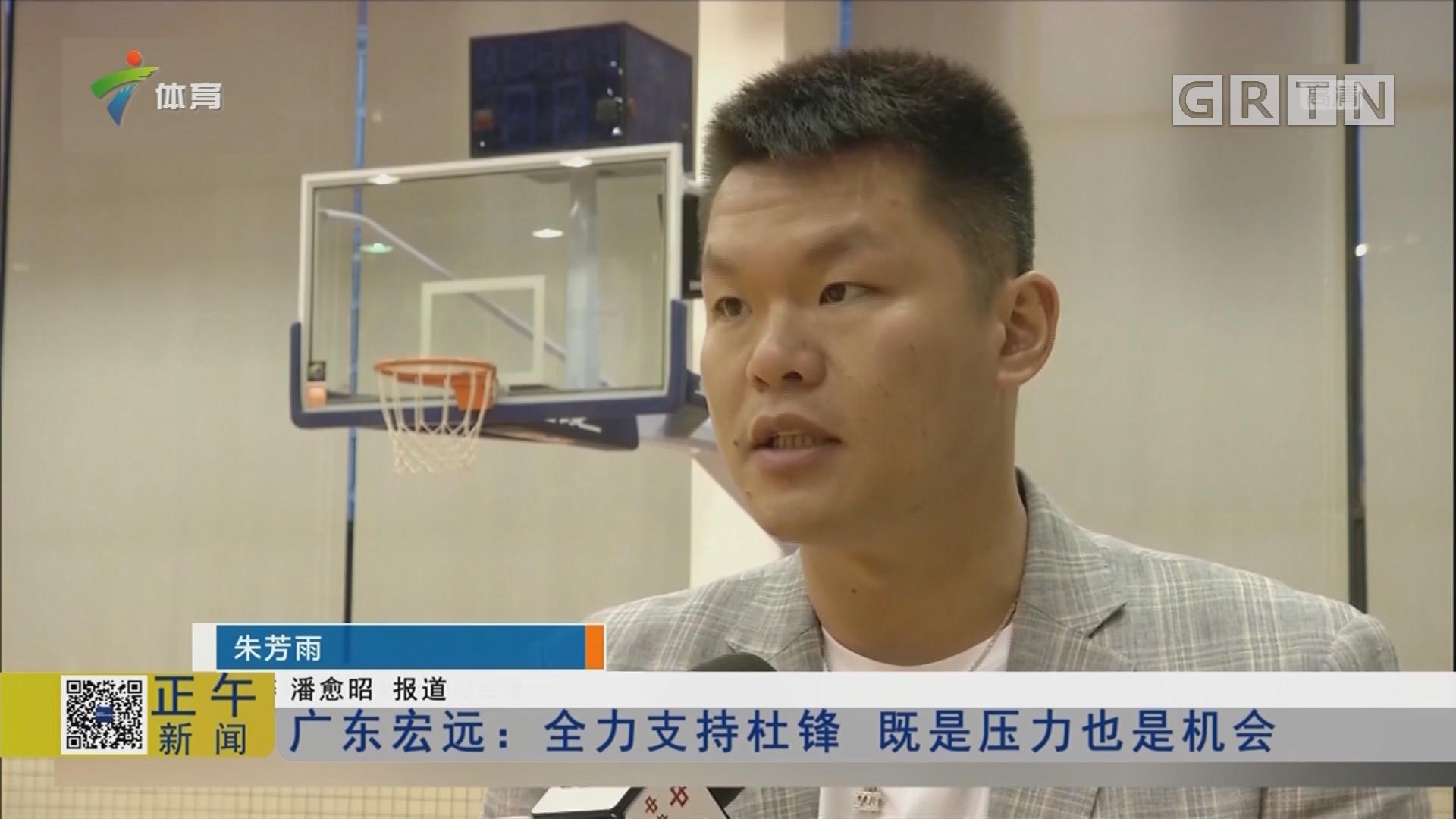 广东宏远:全力支持杜锋 既是压力也是机会