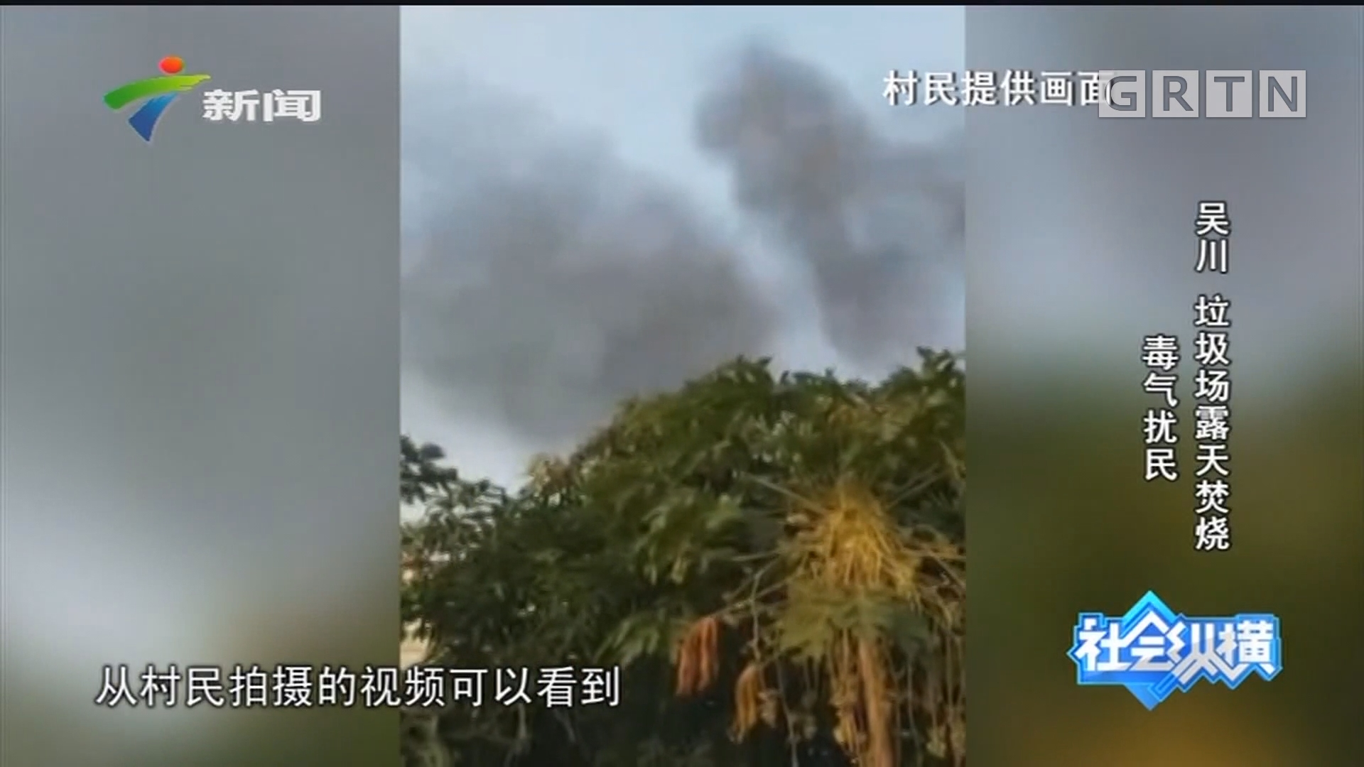 [HD][2019-11-06]社会纵横:吴川 垃圾场露天焚烧 毒气扰民