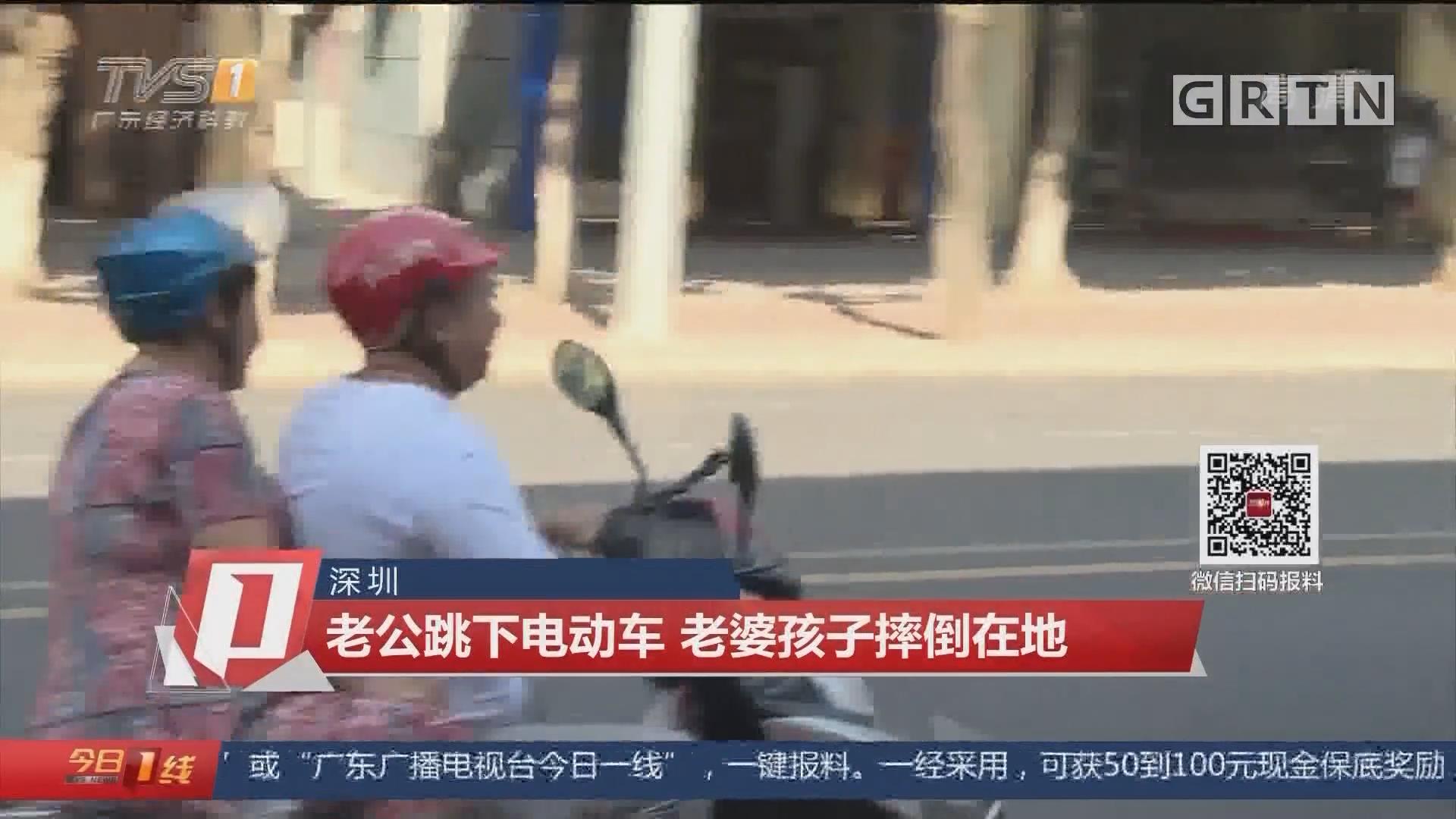 深圳:老公跳下电动车 老婆孩子摔倒在地