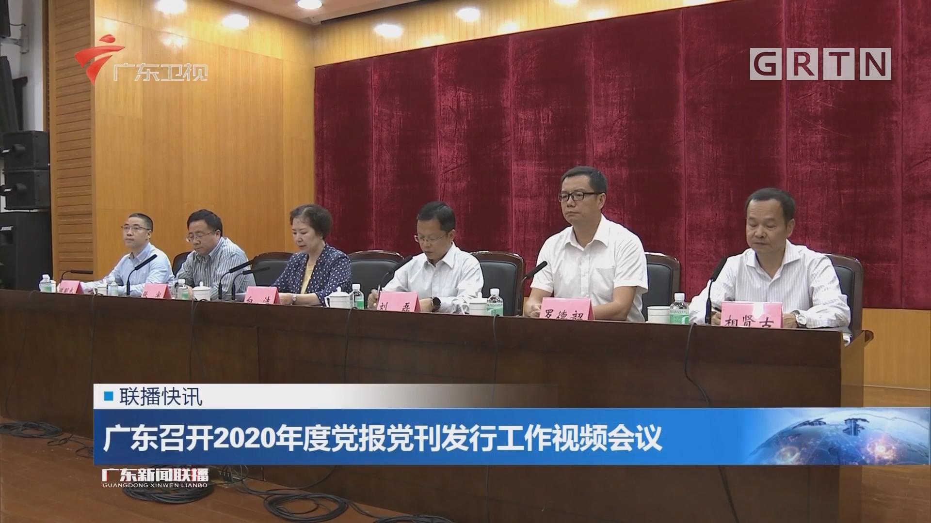 廣東召開2020年度黨報黨刊發行工作視頻會議