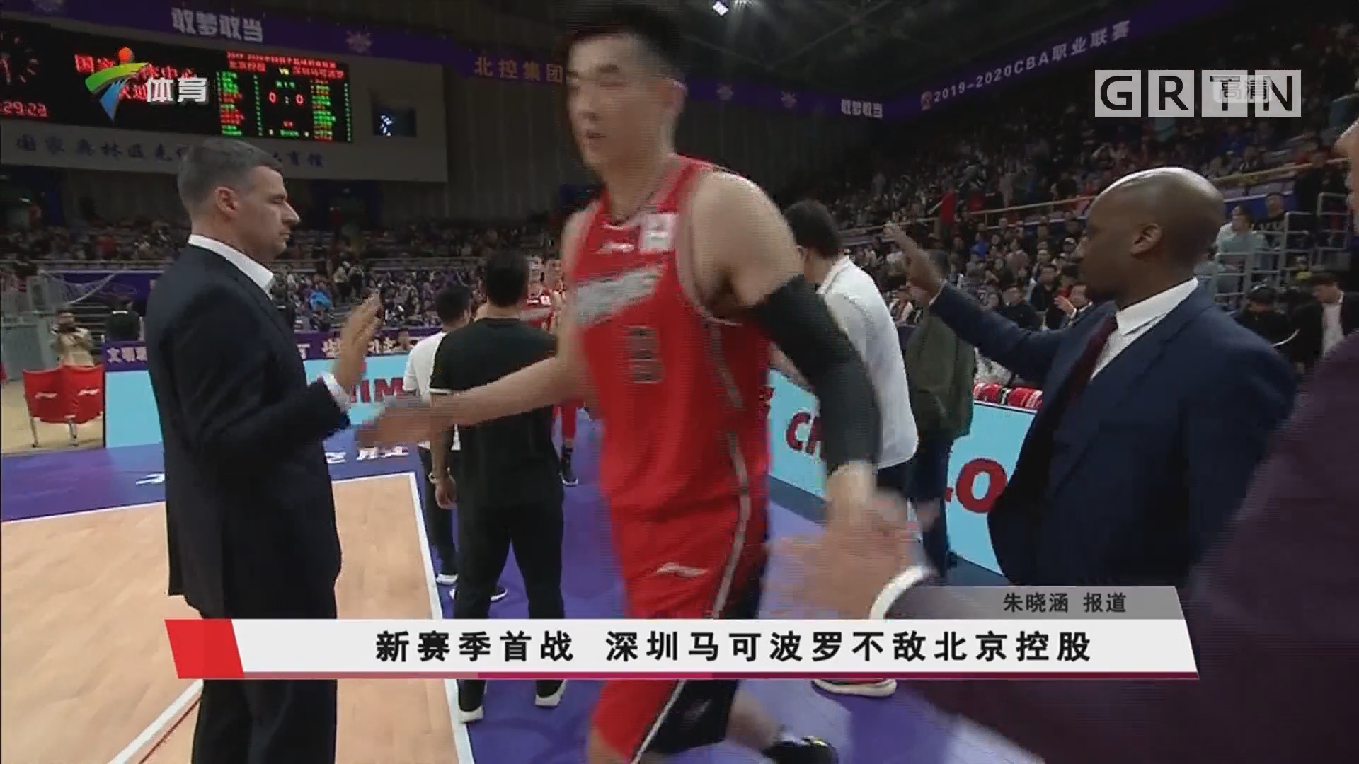 新赛季首战 深圳马可波罗不敌北京控股