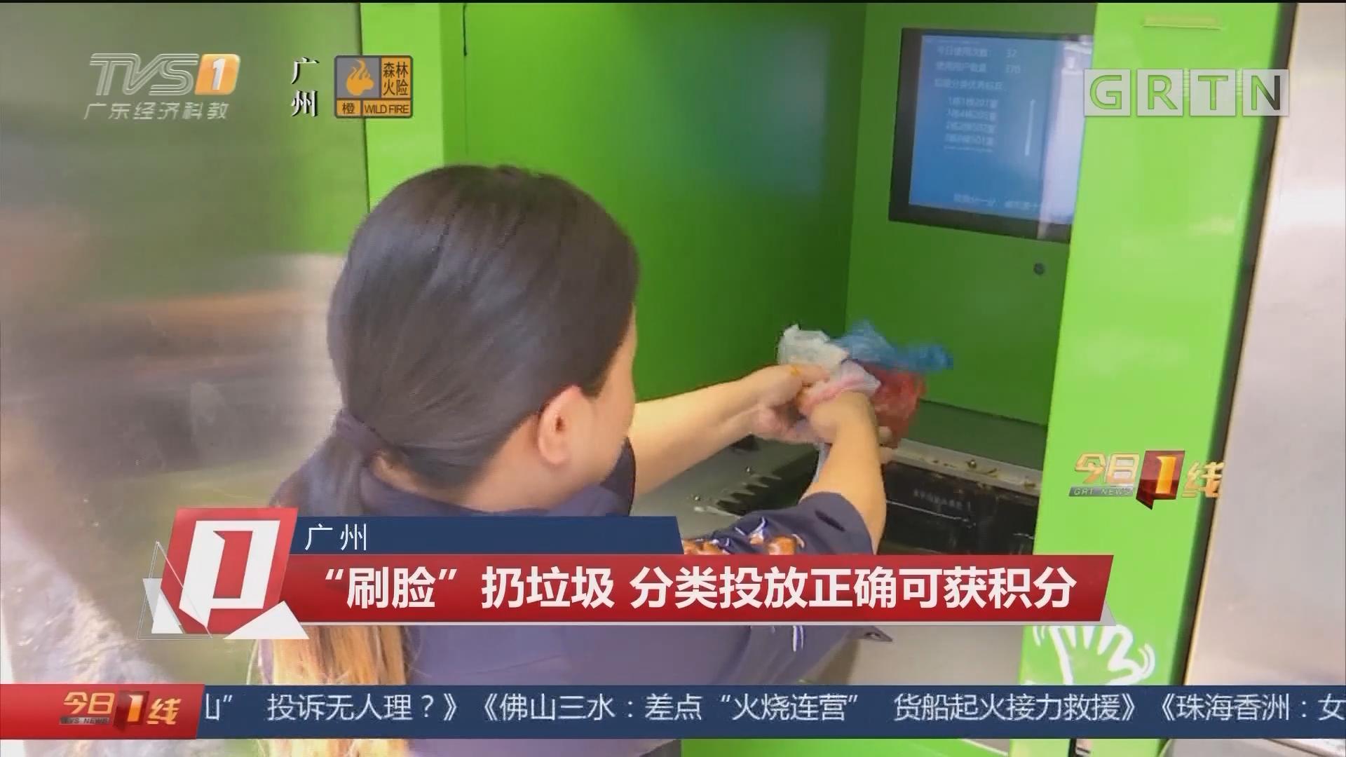 """广州:""""刷脸""""扔垃圾 分类投放正确可获积分"""