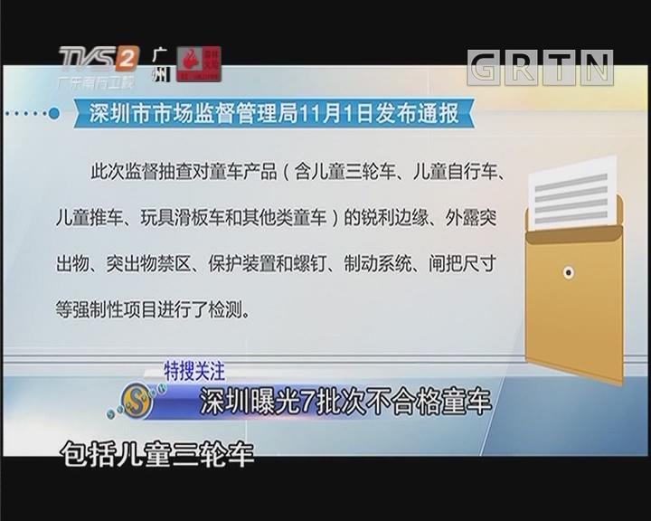 深圳曝光7批次不合格童车