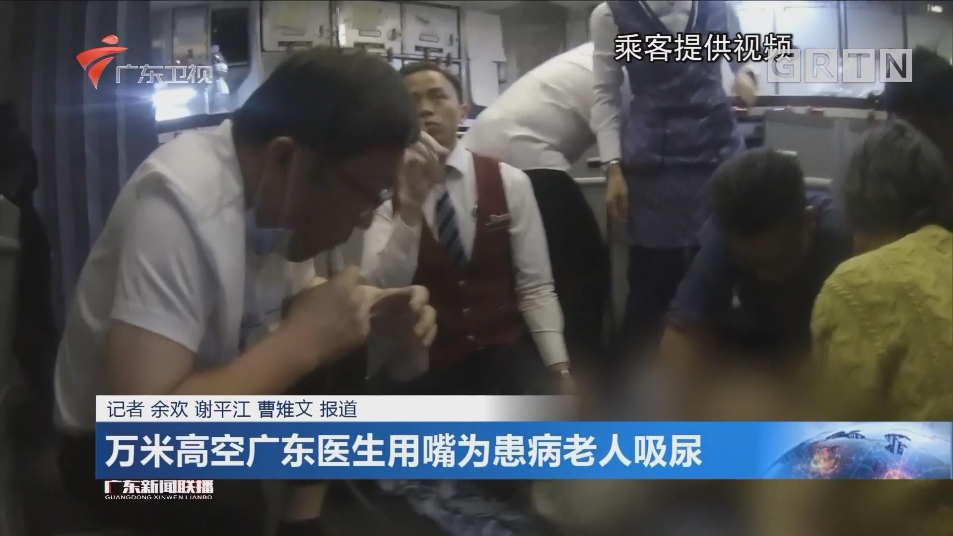 万米高空广东医生用嘴为患病老人吸尿