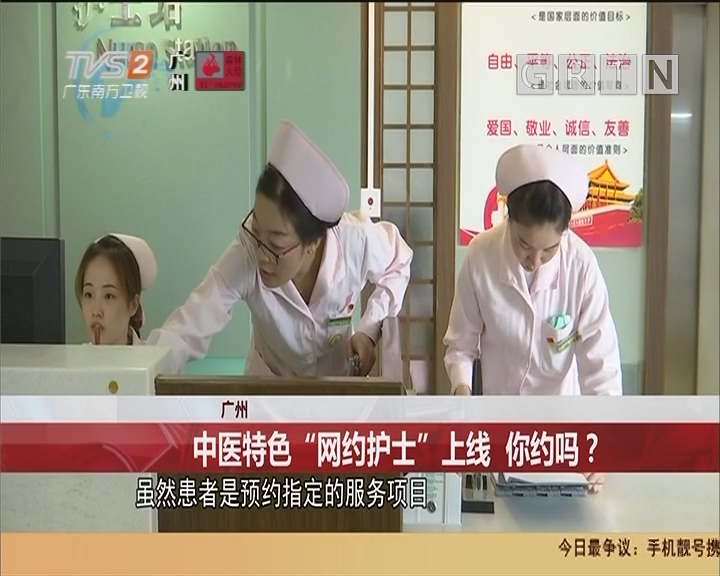 """广州 中医特色""""网约护士""""上线 你约吗?"""