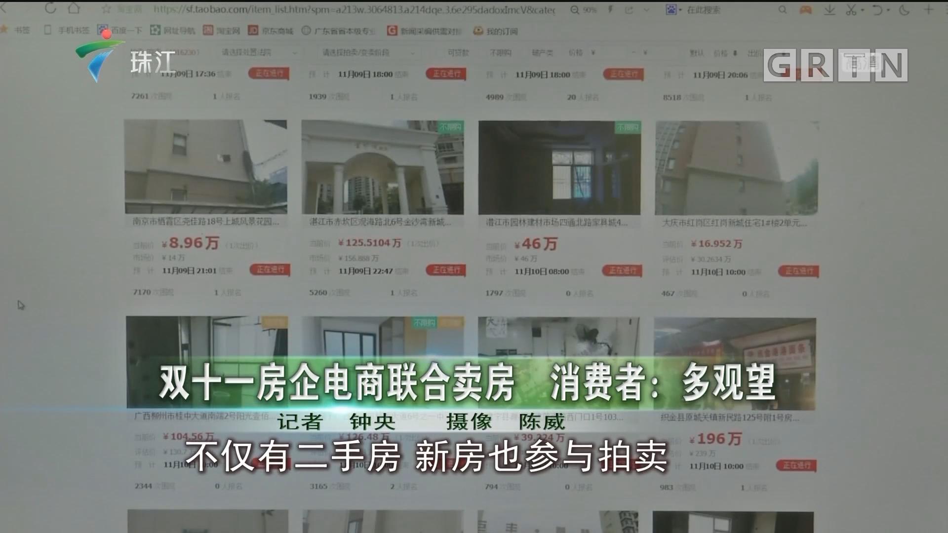 双十一房企电商联合卖房 消费者:多观望