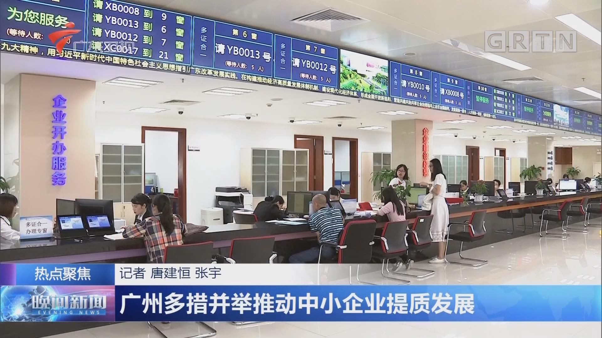 广州多措并举推动中小企业提质发展