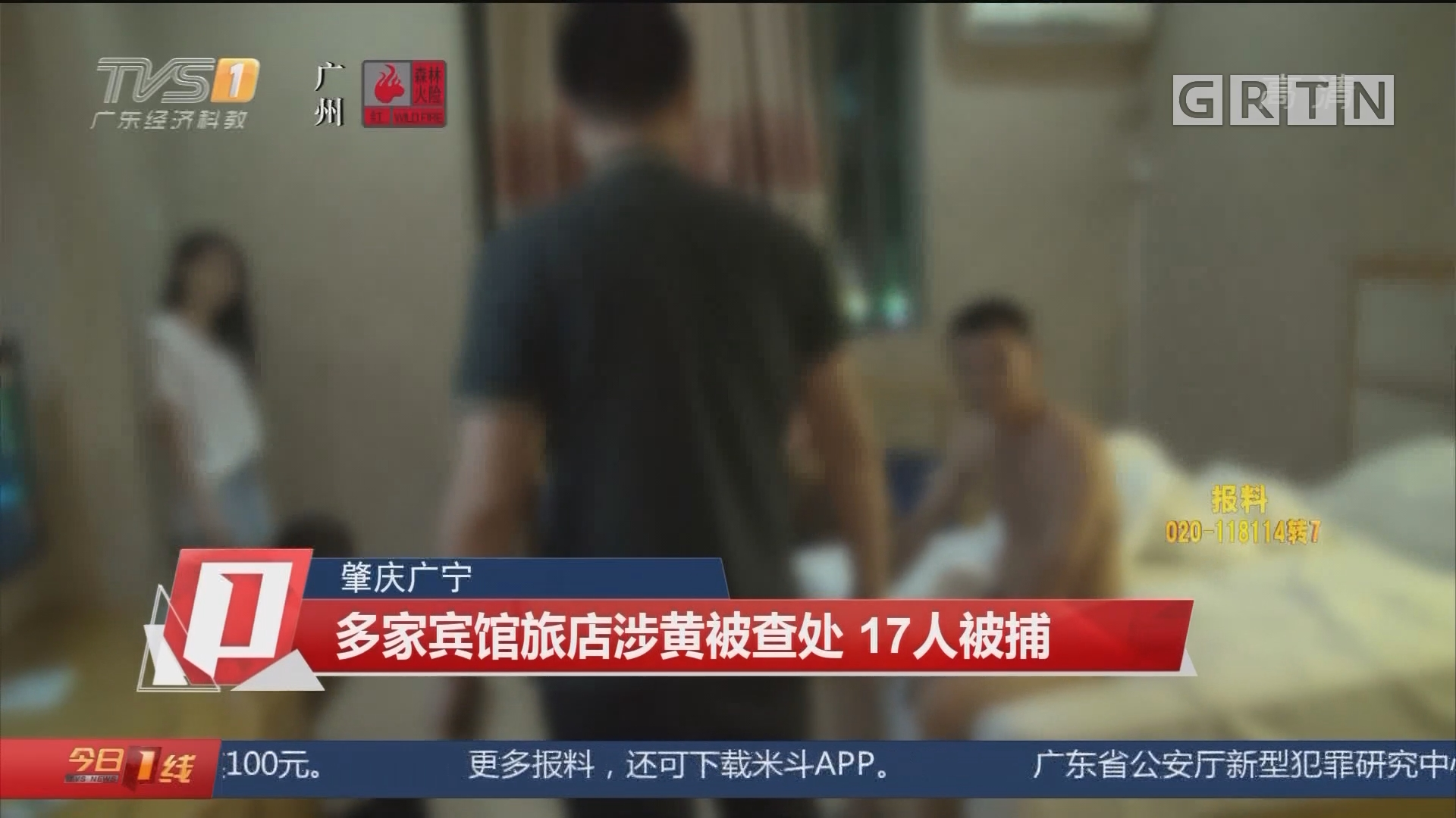 肇庆广宁:多家宾馆旅店涉黄被查处 17人被捕