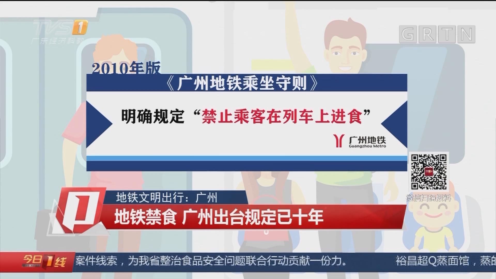 地铁文明出行:广州 地铁禁食 广州出台规定已十年