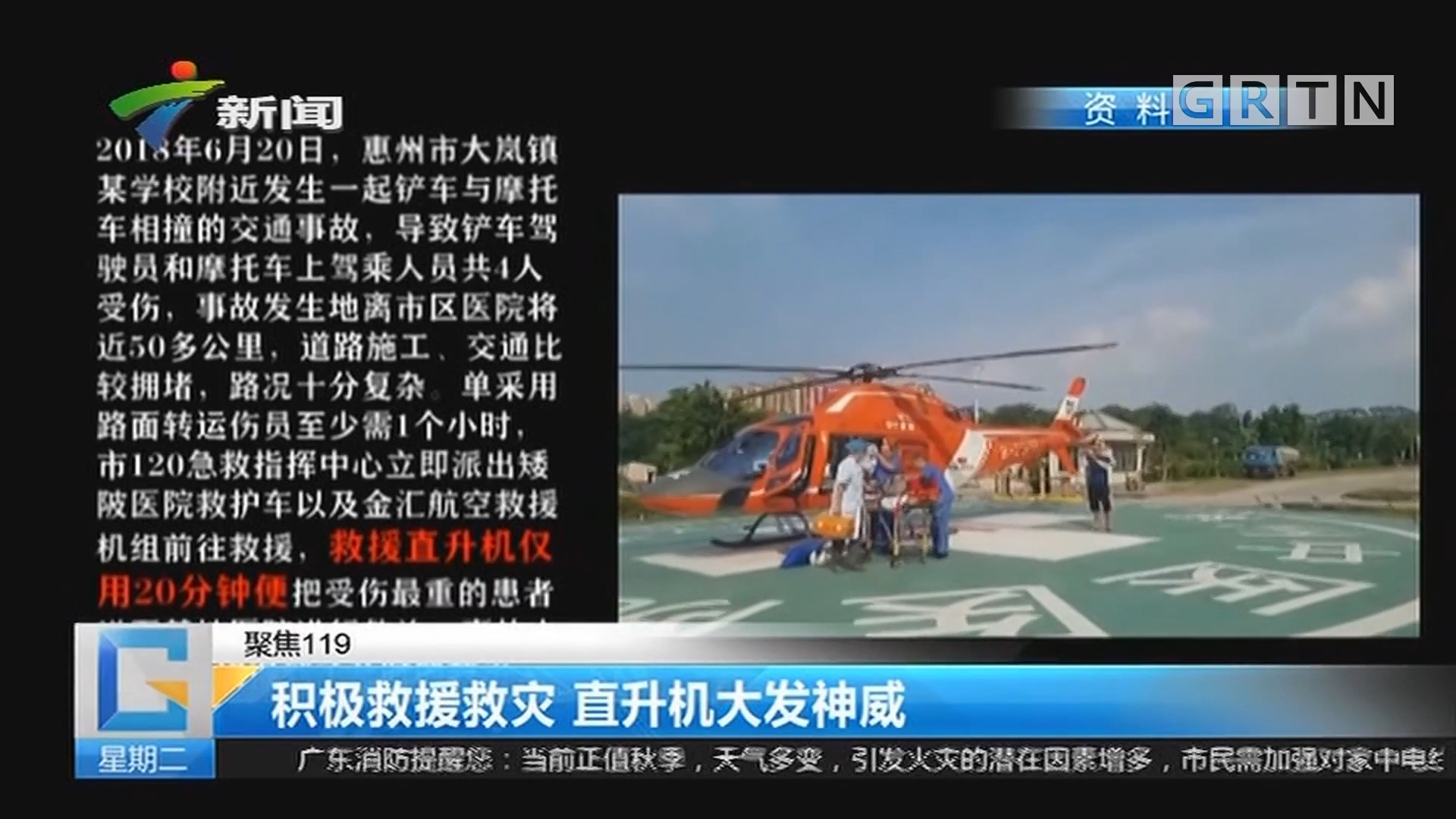 (聚焦119)积极救援救灾 直升机大发神威