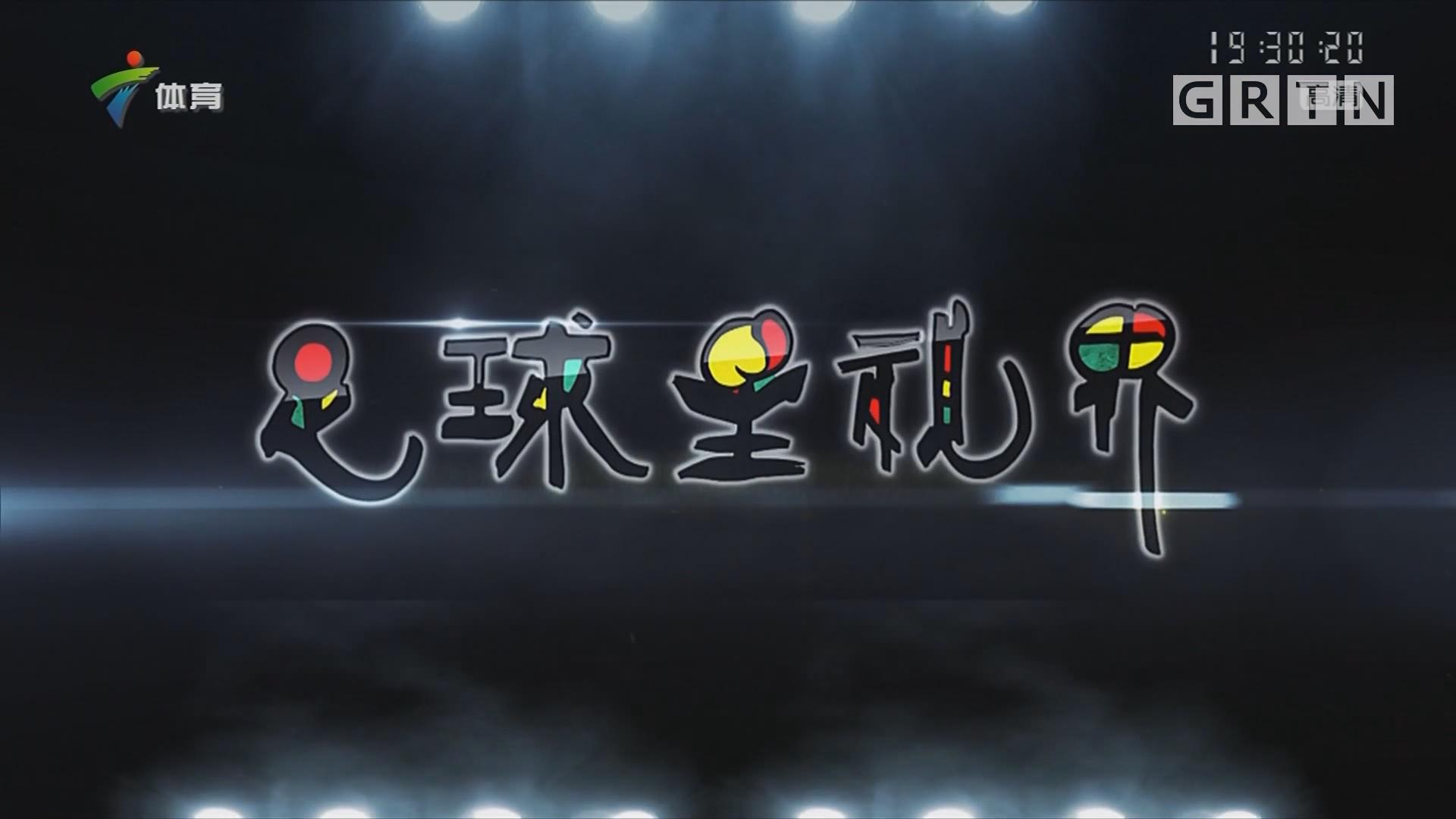 [HD][2019-11-04]足球星视界