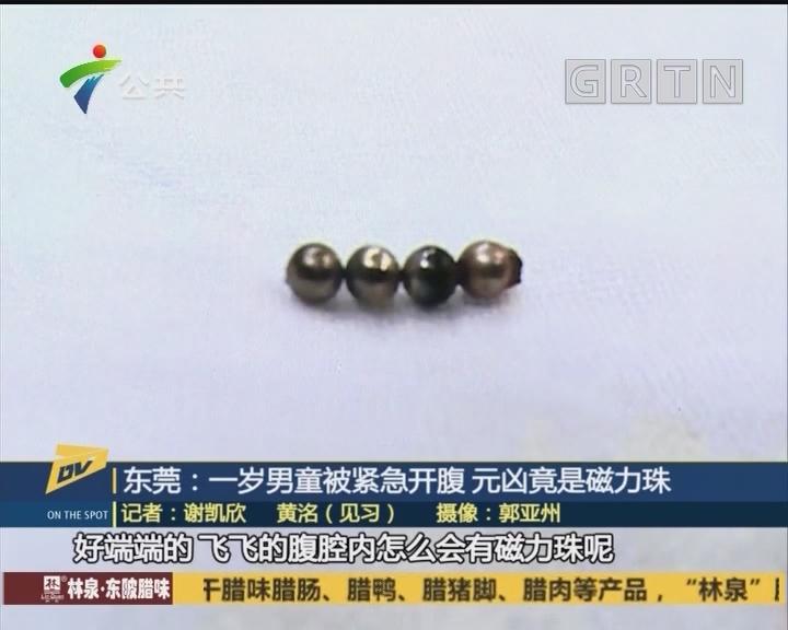 (DV现场)东莞:一岁男童被紧急开腹 元凶竟是磁力珠
