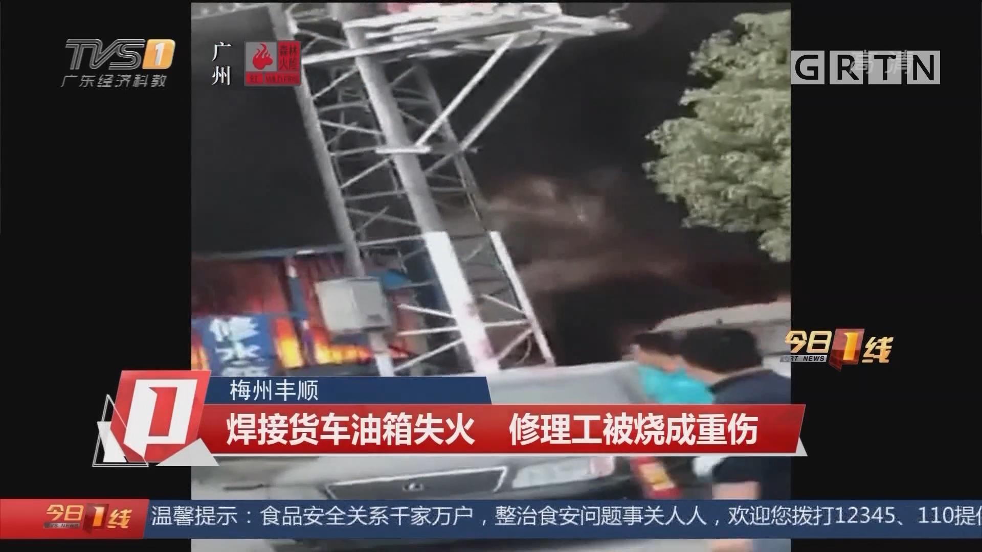 梅州丰顺:焊接货车油箱失火 修理工被烧成重伤