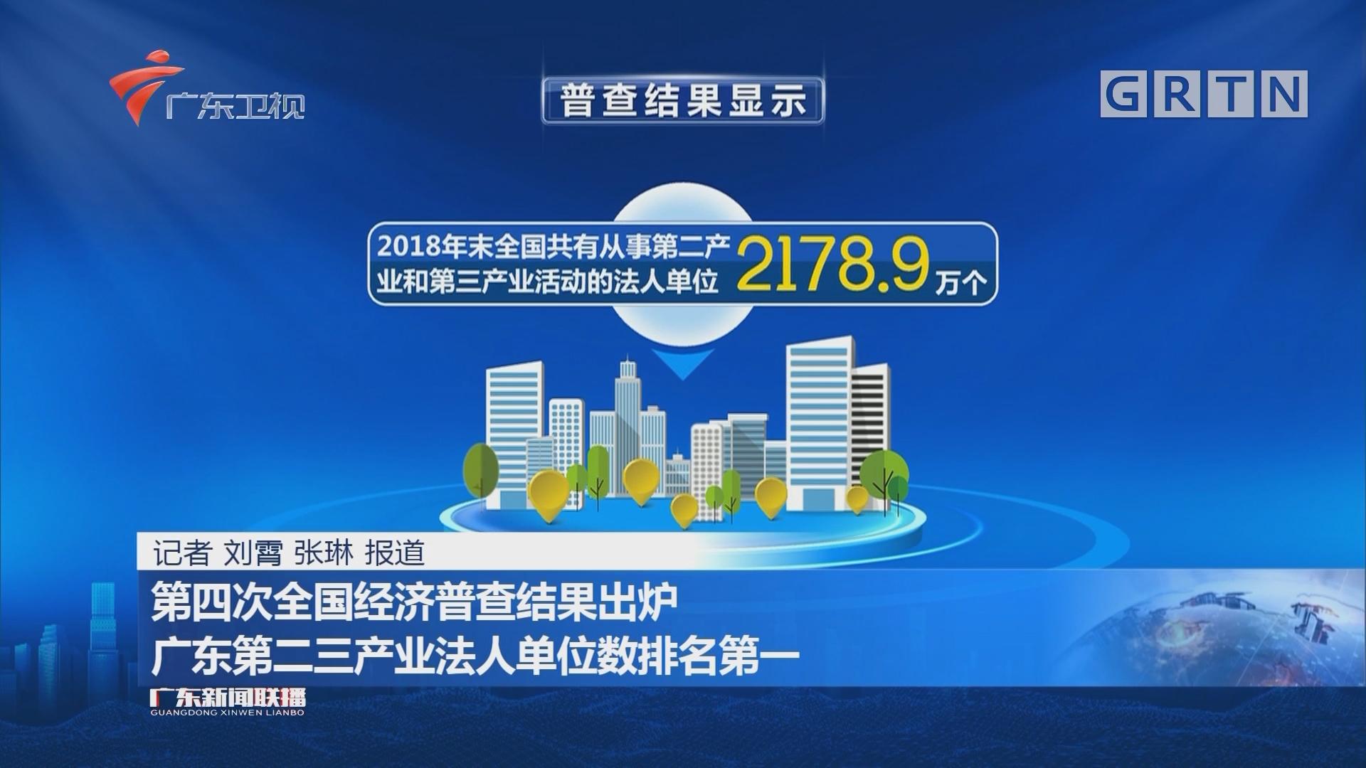 第四次全国经济普查结果出炉 广东第二三产业法人单位数排名第一