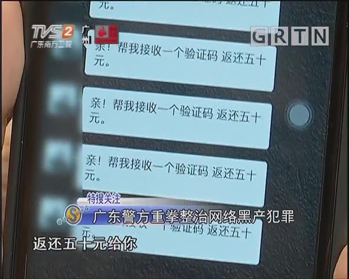 廣東警方重拳整治網絡黑產犯罪