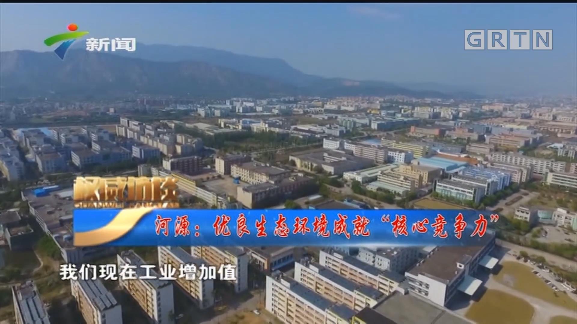 "[HD][2019-11-03]权威访谈:河源:优良生态环境成就""核心竞争力"""