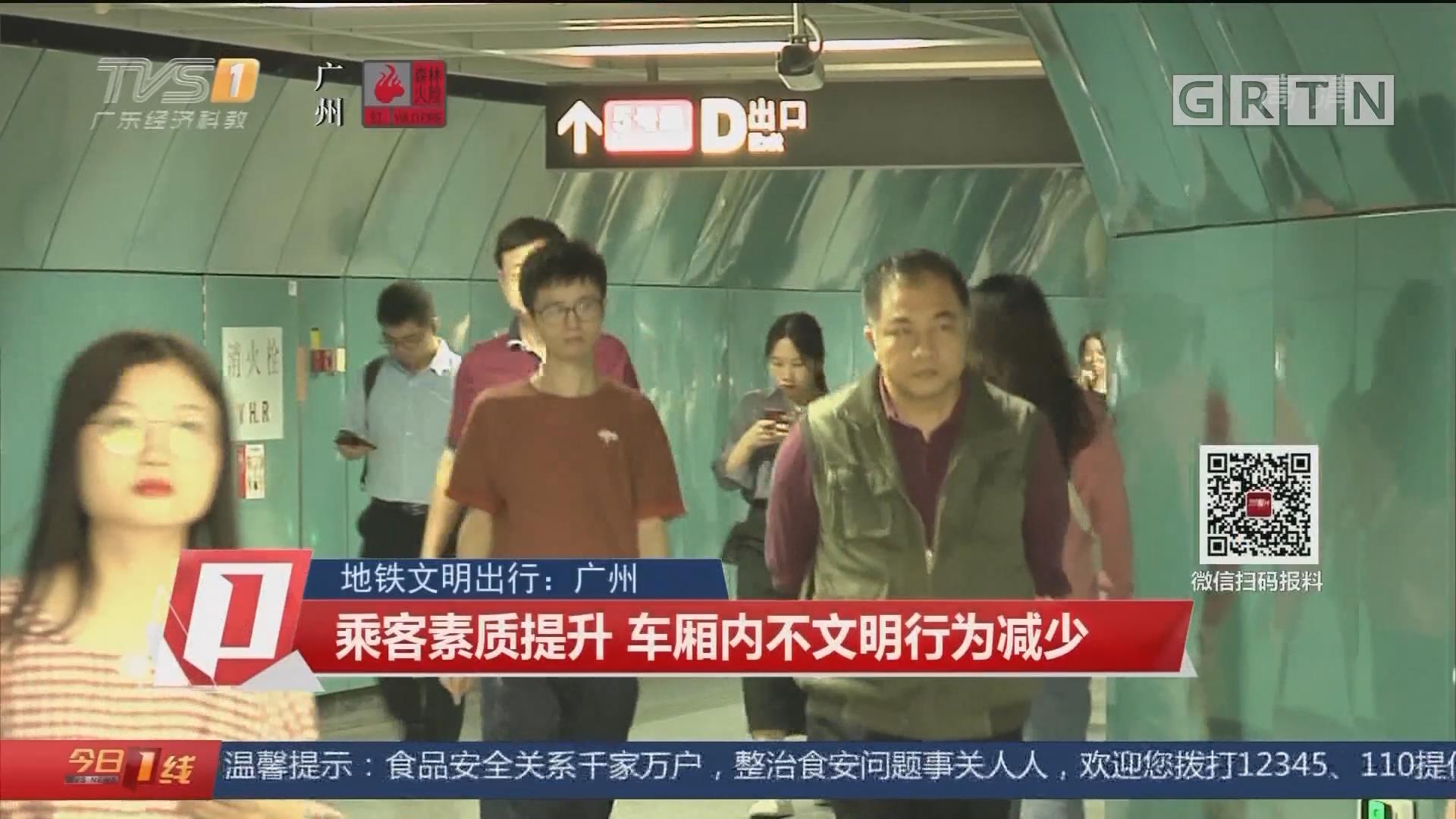 地铁文明出行:广州 乘客素质提升 车厢内不文明行为减少