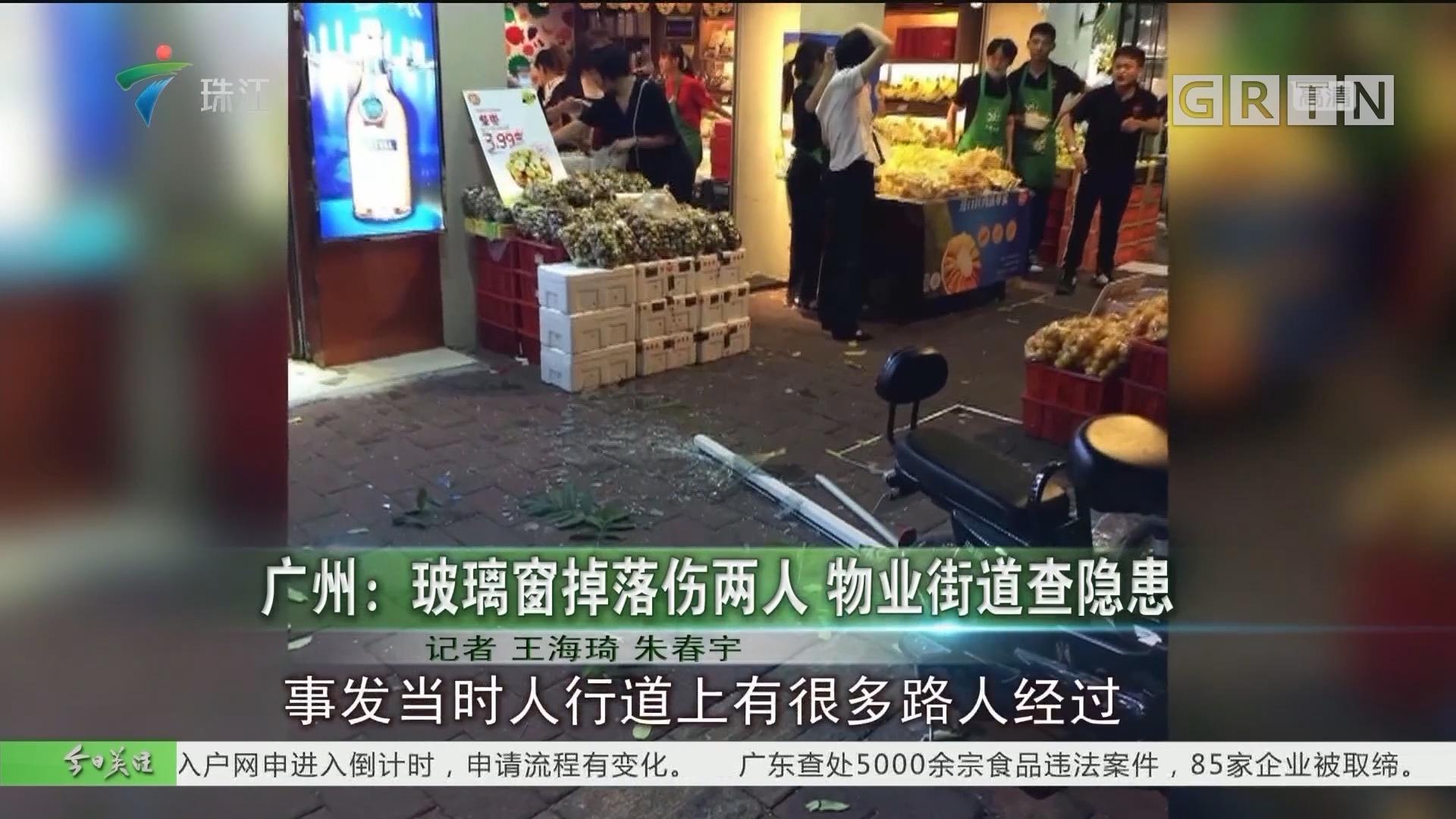 广州:玻璃窗掉落伤两人 物业街道查隐患