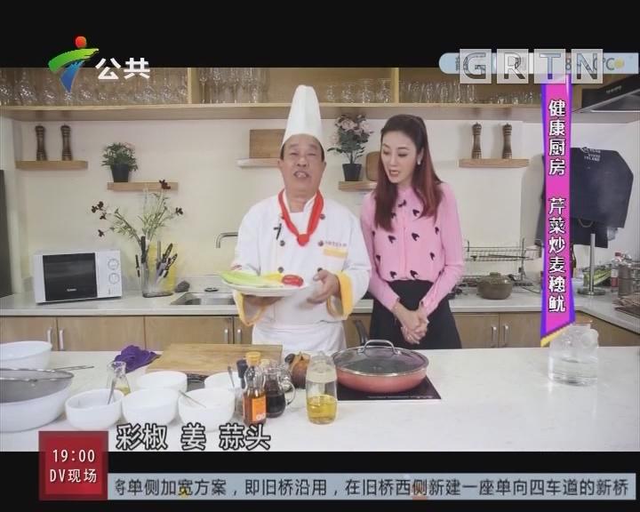 健康厨房:芹菜炒麦穗鱿