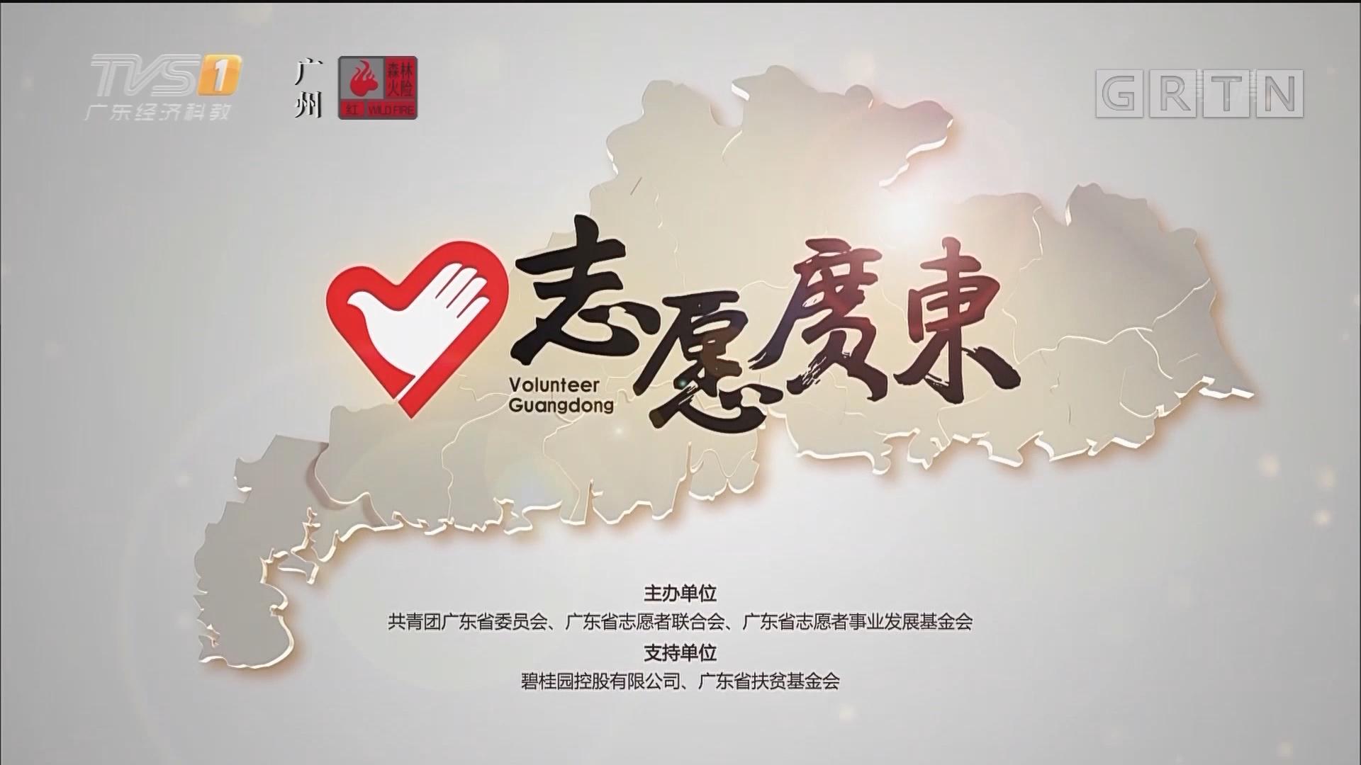 [HD][2019-11-08]志愿广东