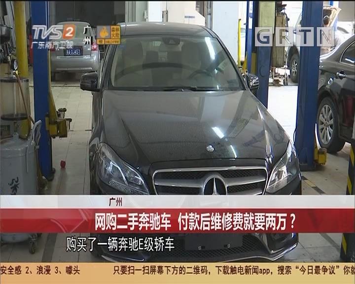 广州 网购二手奔驰车 付款后维修费就要两万?