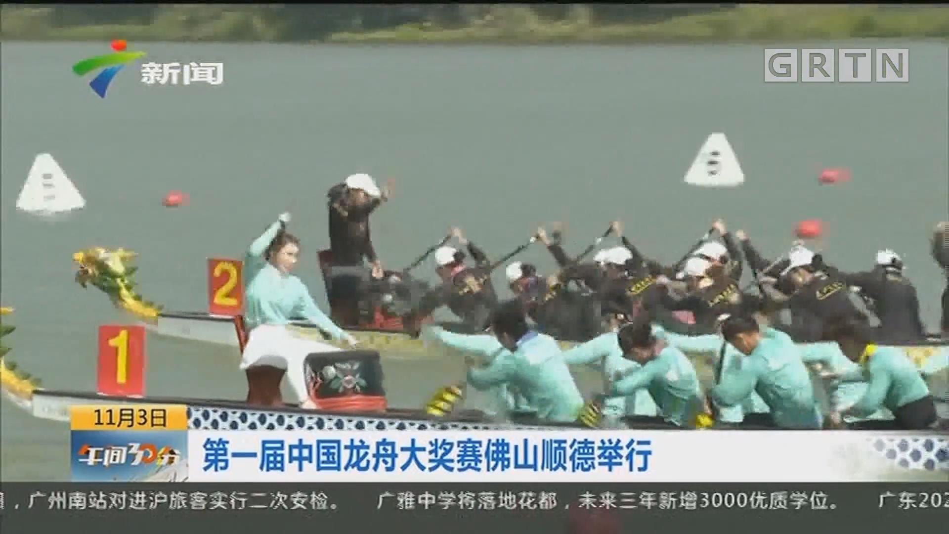 第一届中国龙舟大赛佛山顺德举行