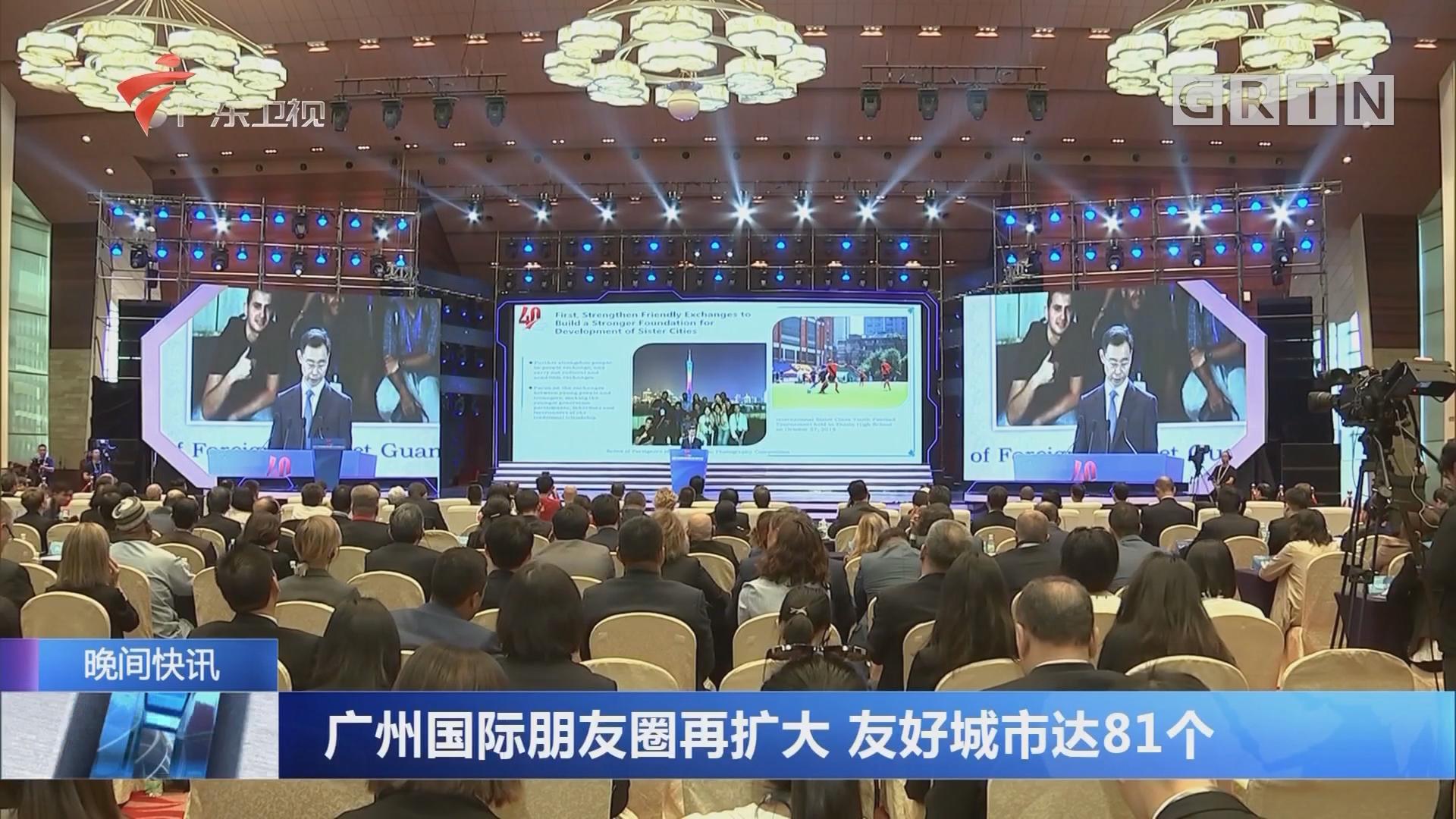 广州国际朋友圈再扩大 友好城市达81个