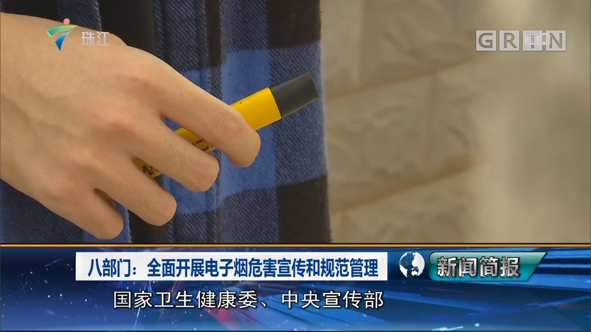 八部门:全面开展电子烟危害宣传和规范管理