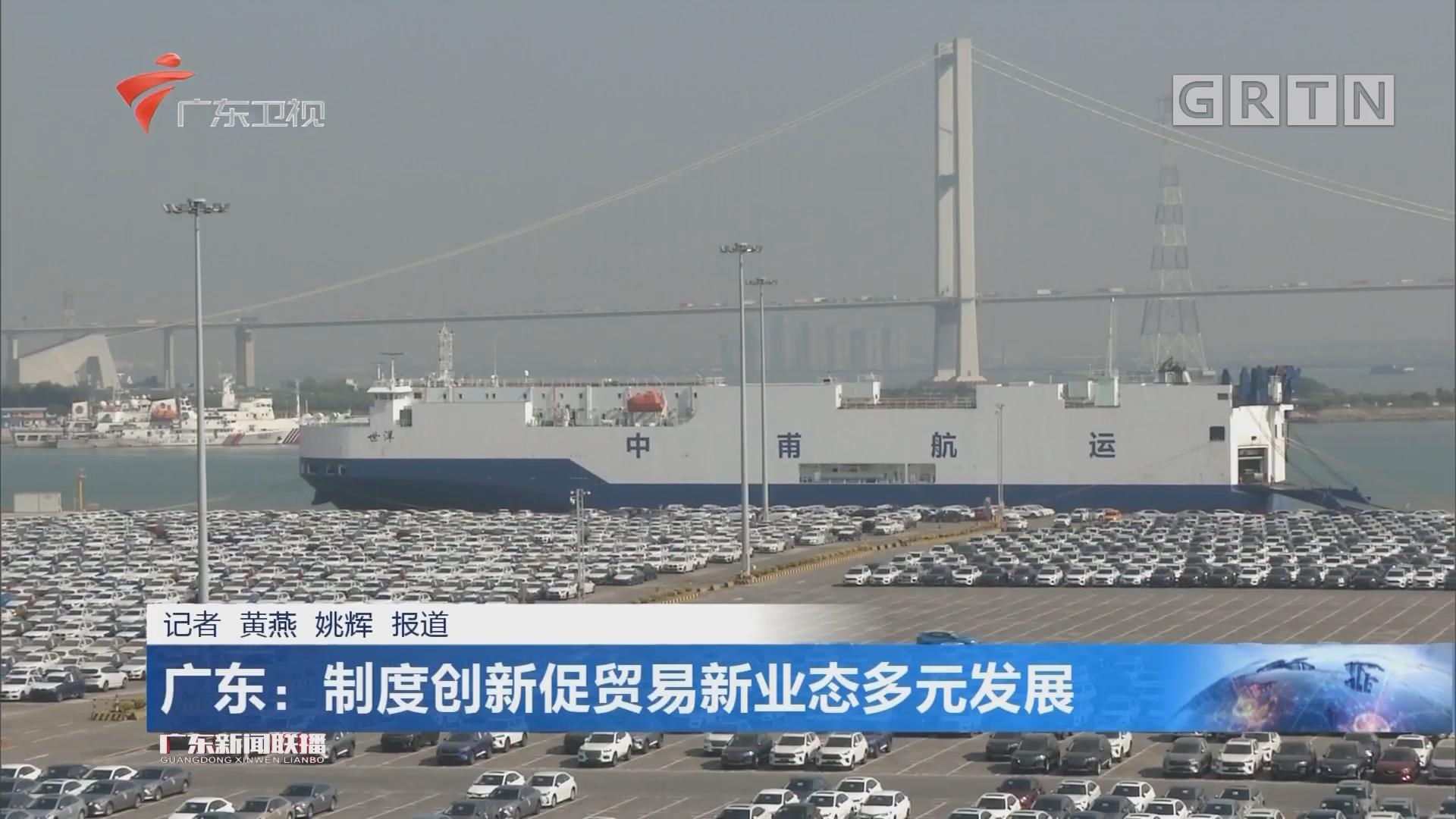 广东:制度创新促贸易新业态多元发展