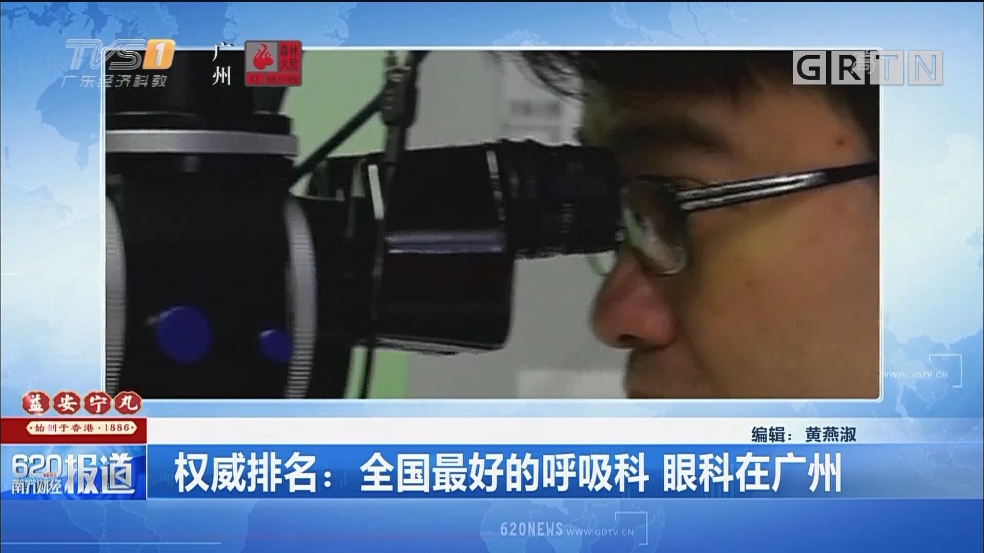 权威排名:全国最好的呼吸科 眼科在广州