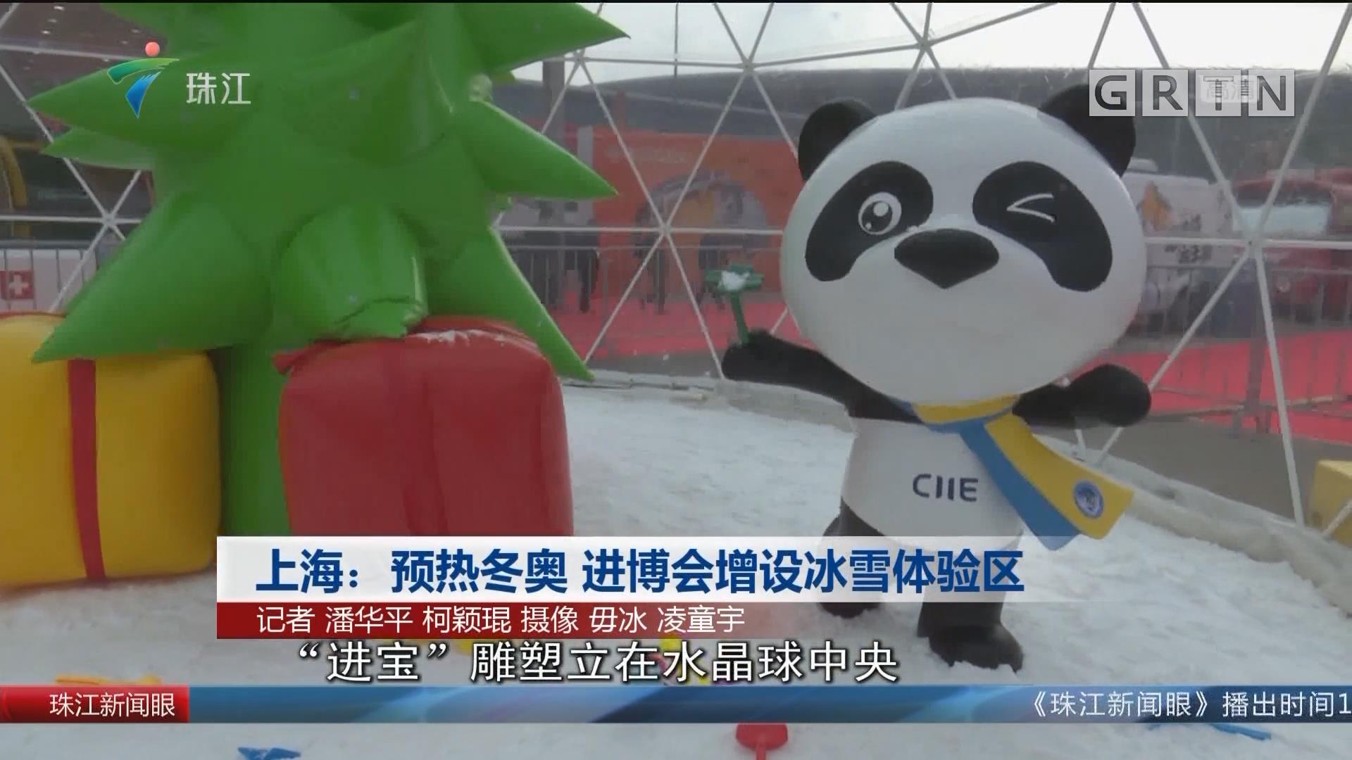 上海:预热冬奥 进博会增设冰雪体验区