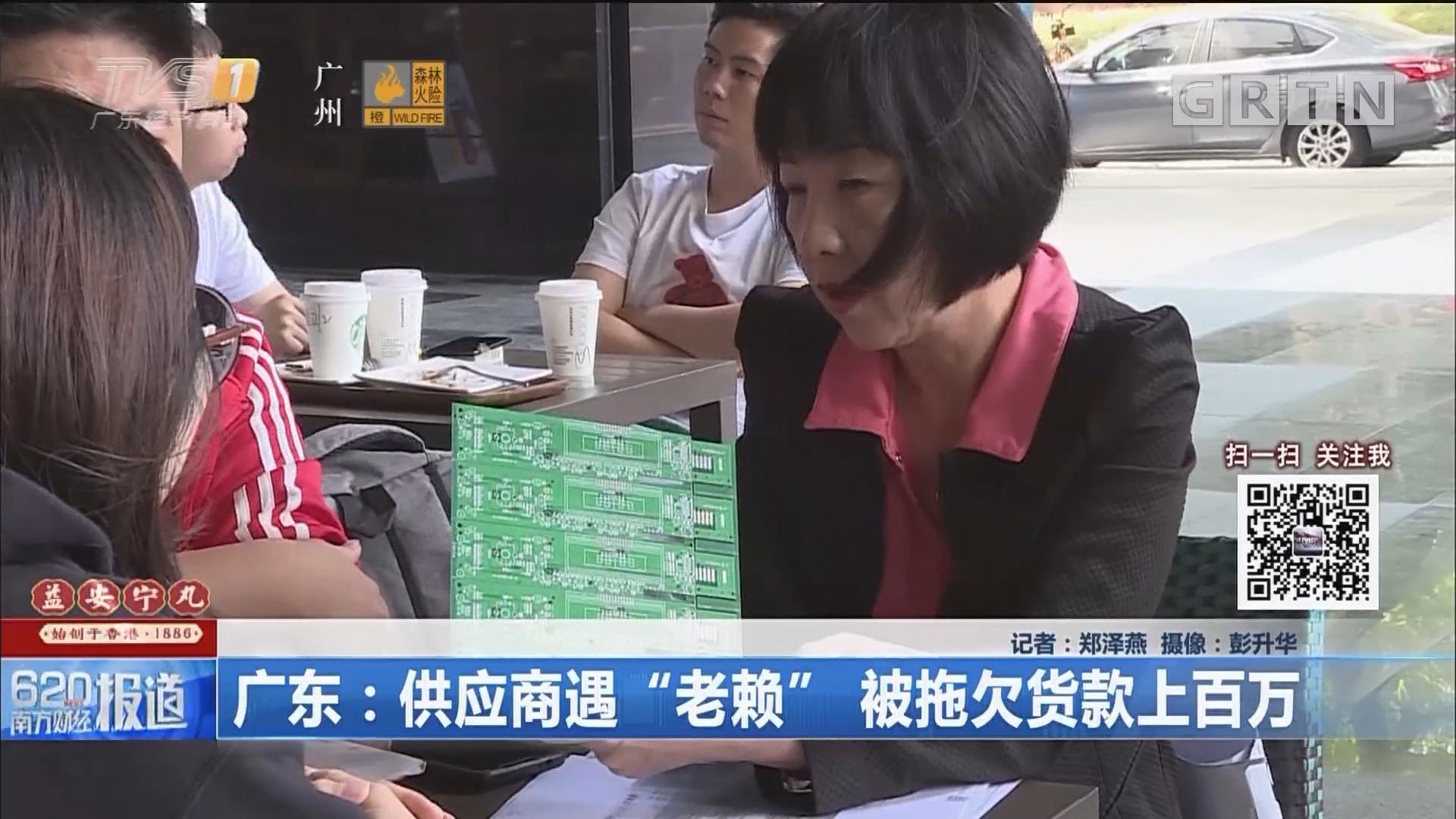"""广东:供应商遇""""老赖"""" 被拖欠货款上百万"""