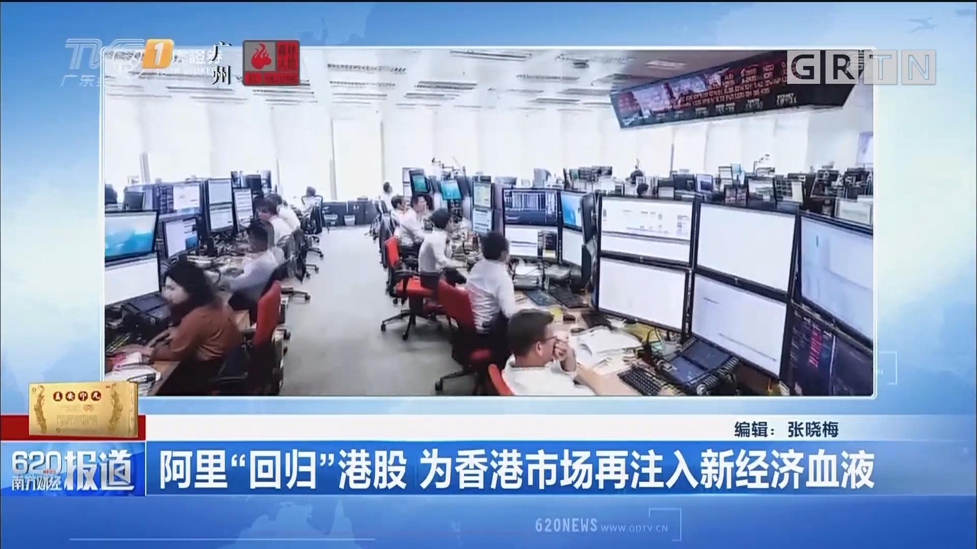 """阿里""""回歸""""港股 為香港市場再注入新經濟血液"""