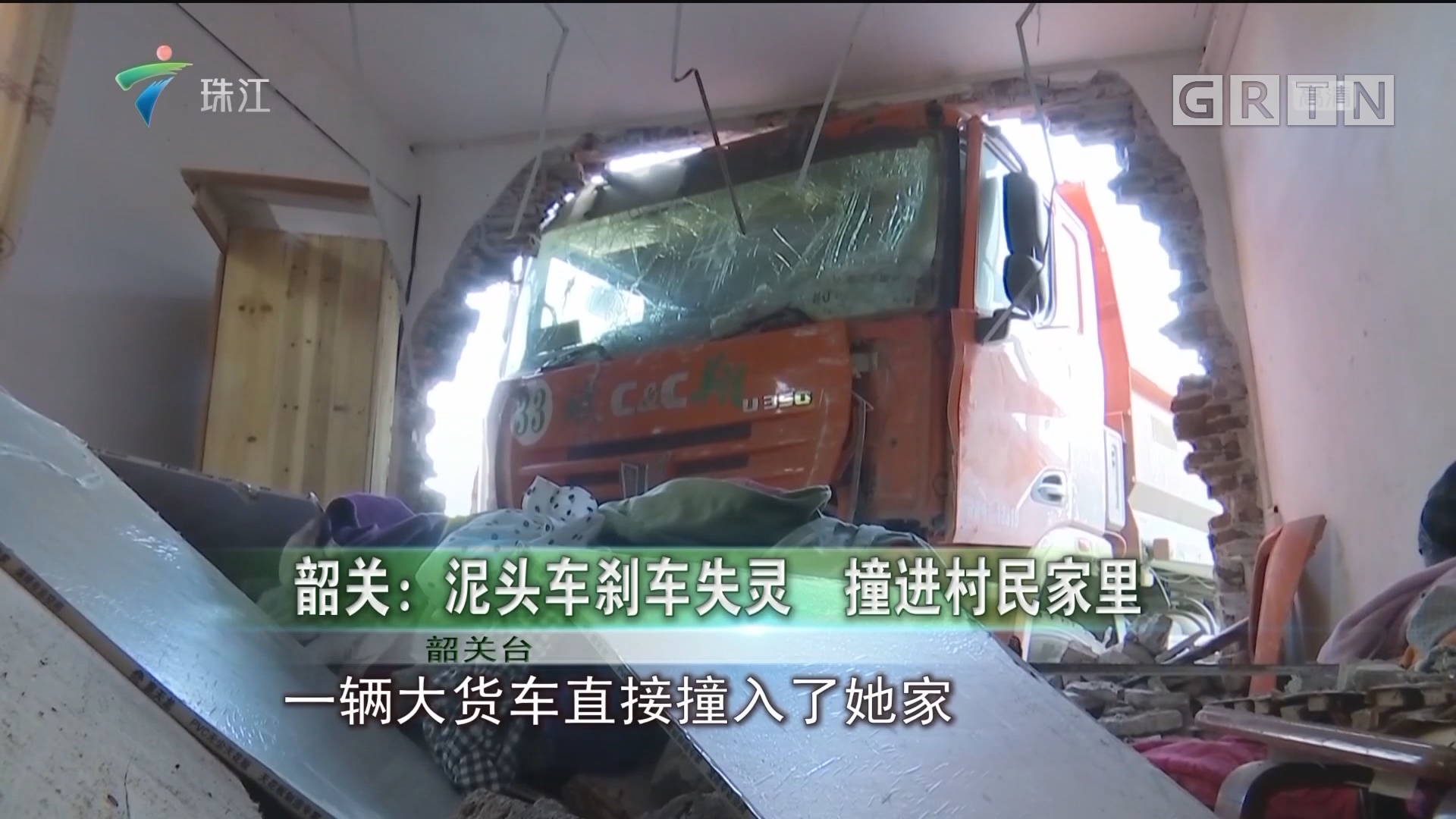 韶关:泥头车刹车失灵 撞进村民家里
