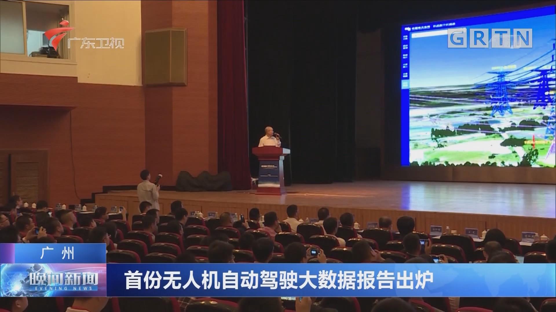 广州:首份无人机自动驾驶大数据报告出炉