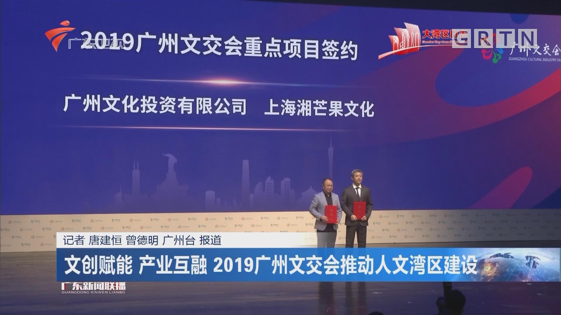 文创赋能 产业互融 2019广州文交会推动人文湾区建设