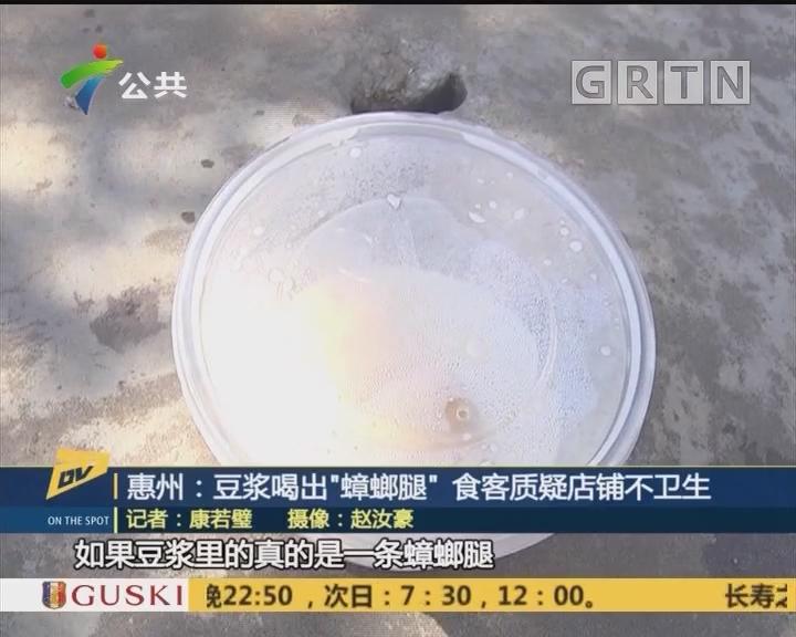 """(DV现场)惠州:豆浆喝出""""蟑螂腿"""" 食客质疑店铺不卫生"""